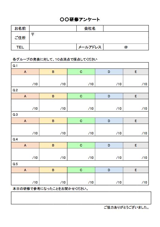 研修など点数判定したい場合の印刷用アンケートテンプレート