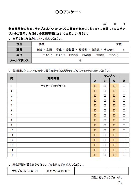 商品の評価等の印刷用アンケートテンプレート
