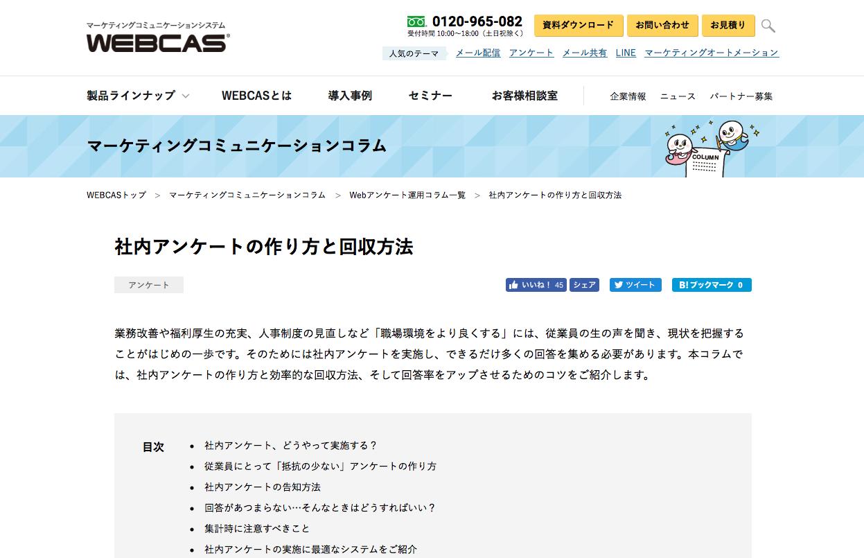 「社内アンケートの作り方と回収方法」 by WEBAS(ウェブキャス)