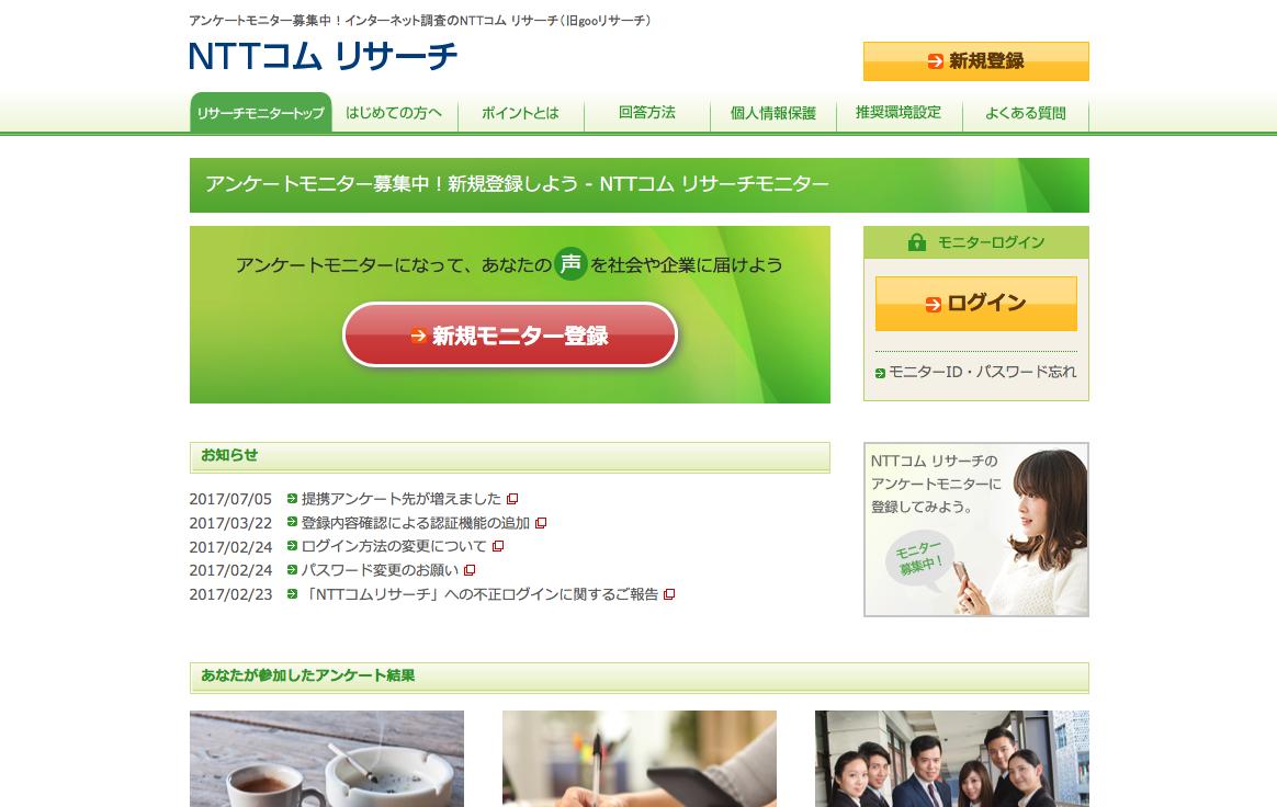 NTTコムリサ―チ